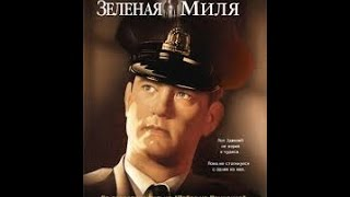 """""""Зелёная Миля"""" 1999 США BDRip ,, шедевр фильм ,, детектив, драма, криминал,"""
