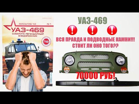 НЕ Собери свой УАЗ-469! Новая коллекция от Deagostini ВСЯ ПРАВДА И ПОДВОДНЫЕ КАМНИ!