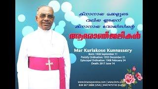 KVTV Live | Funeral of Mar Kuriakose Kunnassery | Day 2 | Saturday
