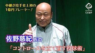 佐野慈紀氏「コントロールを改善させる3つのポイント」