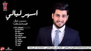 تحميل اغاني حسين غزال - اسهر ليالي [Hussain Ghazal -Ashar Layali [Official Audio MP3