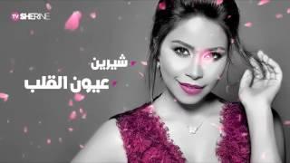 مازيكا شيرين عبد الوهاب عيون القلب ألا بشدة تحميل MP3