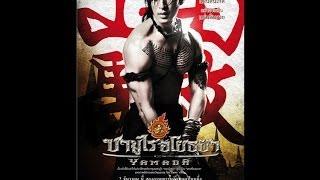 Full movie Yamada The Samurai of Ayothaya