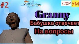 Granny - Бабушка отвечает на вопросы #2 - 720Р