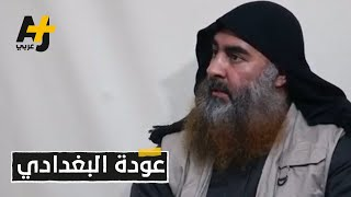 """تحميل اغاني في أول ظهور له منذ 5 سنوات.. أبو بكر البغدادي زعيم تنظيم الدولة يتوعد بـ """"الثأر"""" MP3"""