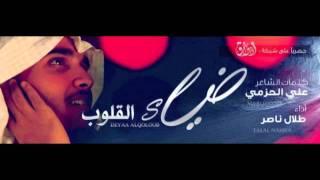 طلال ناصر - ضياء القلوب