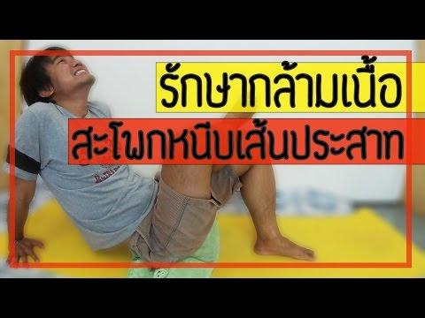 เงินทุนจากประเทศไทยจากเส้นเลือดขอด