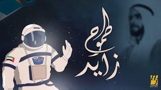 اغاني طرب MP3 حسين الجسمي - طموح زايد   2019 تحميل MP3
