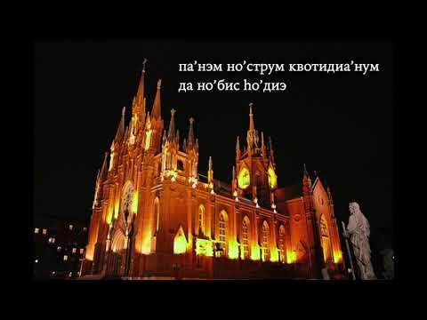 """Отче Наш"" на Латыни (с Русскими титрами)"