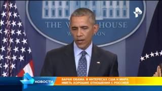 Барак Обама на прощание заявил, что с Россией нужно налаживать отношения - 22.01.17