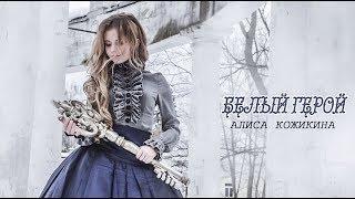 Алиса Кожикина - Белый Герой (Lyric Video)