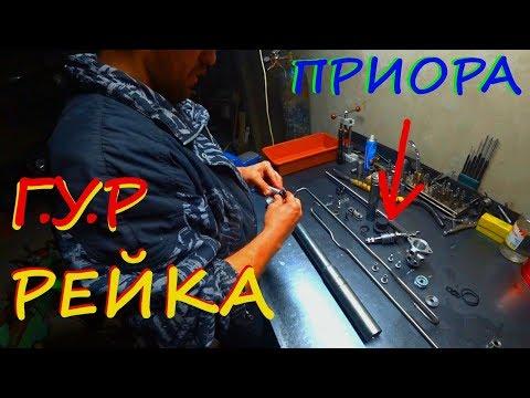 Детальный Ремонт Рулевой Рейки (Приора)