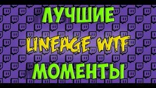 ТОП клипы Twitch Lineage 2 | Шутка про Олега 😀  | ВоН сажает на бутылку 😡|