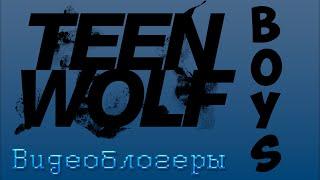 TEEN WOLF ВИДЕОБЛОГЕРЫ   Boys (EeOneGuy,YanGo,Sovergon...)