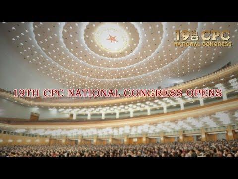 Live: Opening session of CPC National Congress中国共产党第十九次全国代表大会开幕会