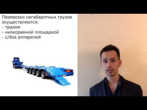Как перевезти негабаритный груз ?| Dobrolog.ru - грузоперевозки 8 495 638 08 47