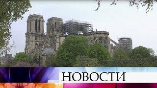 Пожар в соборе Парижской Богоматери полностью потушен.