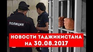 Новости Таджикистана на 30.08.2017