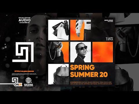 YANIX -  SS 20 (Spring Summer 20) (Премьера альбома, 2020)   [Полный альбом, full album]