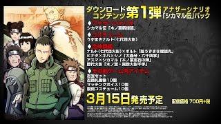 PS4「NARUTO―ナルト―疾風伝ナルティメットストーム4」ダウンロードコンテンツアナザーシナリオ「シカマル伝」パックPV