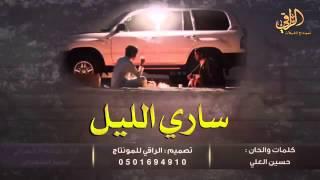 مازيكا شيله ساري الليل _ مدري وينهي ديرتي | اداء : سالم الشهراني و محمد الشهراني | طرب + أستكنان تحميل MP3