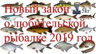 Новый закон о рыбалке 2019 в башкирии