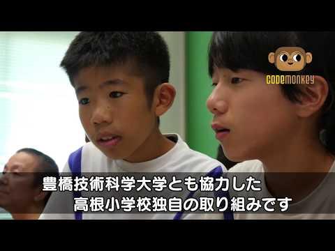 プログラミング授業@豊橋市立高根小学校(愛知県)2018年7月