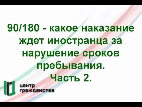 90/180 - какое наказание ждет иностранного гражданина за нарушение сроков пребывания. Часть 2.
