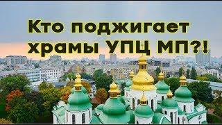 Кто и зачем поджигает храмы московского патриархата? - Утро в Большом Городе