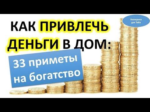 Как привлечь деньги в дом: приметы на богатство @Эзотерика для Тебя: Гороскопы. Ритуалы. Советы.