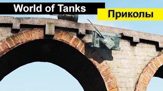 Приколы World of Tanks смешной Мир танков #4