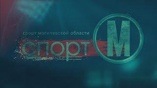 Спорт-М 02.09.2019 [БЕЛАРУСЬ 4| Могилев]