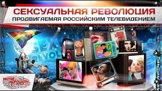 Сексуальная революция на российском телевидении