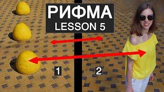 ТЫ НАСТОЯЩИЙ ФОТОГРАФ если умеешь так делать! Урок 5 Рифма