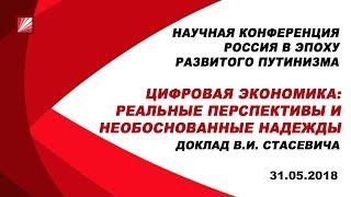 Доклад Стасевича В.И. на конференции «Россия в эпоху развитого путинизма» от 31 мая 2018 года