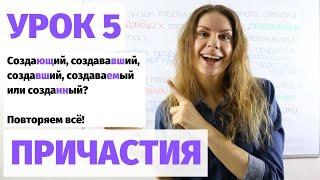 Урок 5. Активные и пассивные причастия