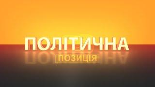 Політична позиція з Уляною Ткаченко. Перший Подільський