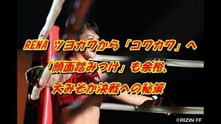 RENAツヨカワから「コワカワ」へ