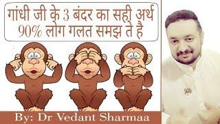 Real Meaning Of Gandhiji Ke 3 Bandar Gandhi s Three Monkeys