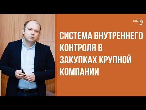 Директор по закупкам «Т Плюс» Руслан Хальфин о системе контроля в электроэнергетической компании