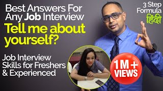 Job Interview Question - Tell Me Something About Yourself | Tips For Best Answer Fresher/Experienced