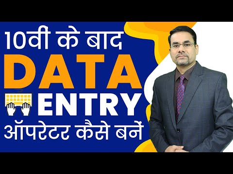 How to Become a data entry operator   career in data entry operator ...