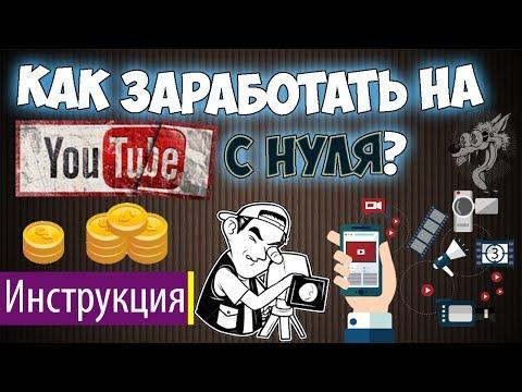 Как заработать на Ютубе с нуля - инструкция как зарабатывать на Youtube из 6 шагов
