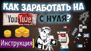 Как заработать на Ютубе с нуля - инструкция как зарабатывать на Youtube из 6 шагов 💲💲💲