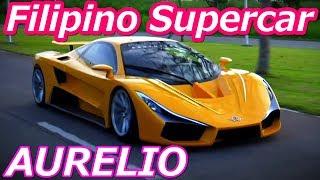 フィリピン初のスーパーカー「アウレリオ」がいろいろ怪しすぎる