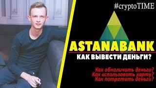 AstanaBank как снять деньги? | Банк закрылся | Астана банк