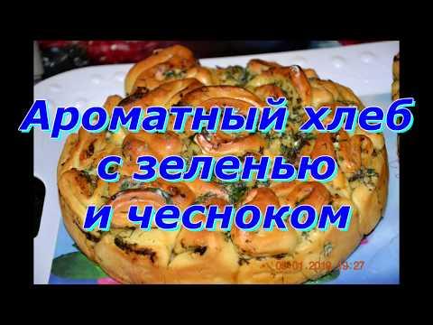 Чесночный хлеб - очень вкусно и быстро!