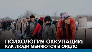 LIVE | Психология оккупации: как люди меняются в ОРДЛО | Радио Донбасс.Реалии