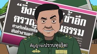 """สามปีรัฐประหาร: """"ความสุข"""" จะกลับคืนมาเมื่อไร? - บีบีซีไทย"""
