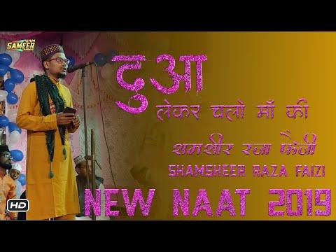 Shamsheer Raza Faizi Naat 2019 | Dua Lekar Chalo Maan Ki [New Updated] From Jaruatanr Bokaro